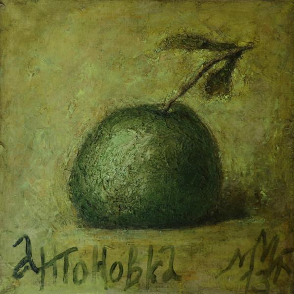 Антоновка. х.м. 30х30. 2013