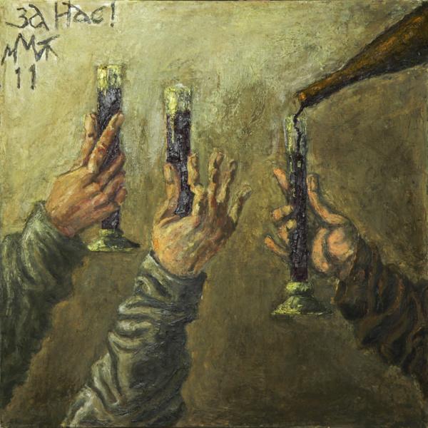 За нас! х.м. 50х50. 2011