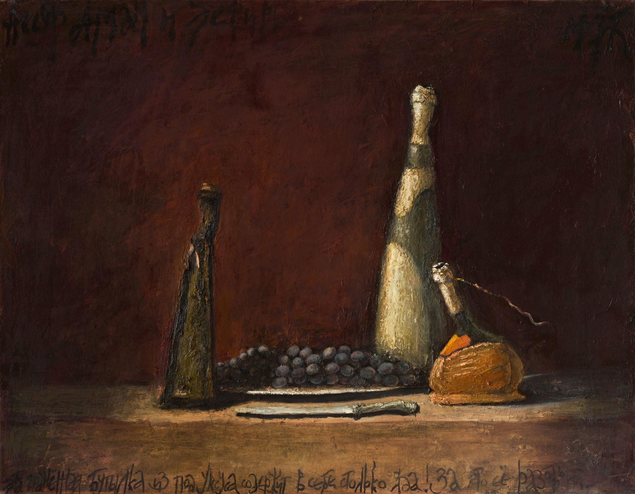 Ассур , Аман и Эсфирь 70х90. Текст на холсте: «Эта граненая бутылка из под уксуса столько яда! За это её разобьют!»